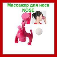 Массажер NOSE массажер для носа!Акция