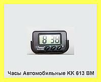 Часы Автомобильные KK 613 BM