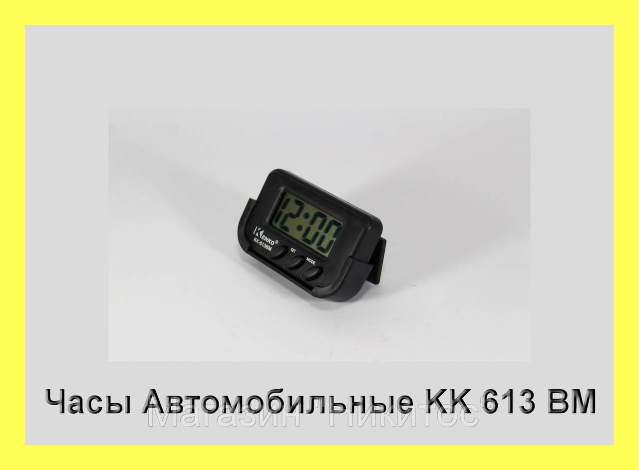 """Часы Автомобильные KK 613 BM!Акция - Магазин """"Никитос"""" в Одессе"""