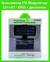 Трансмитер FM Модулятор S31+BT - 8003 с дисплеем!Опт