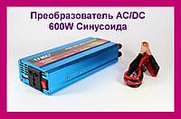 Преобразователь с чистой синусоидой AC/DC 600W, Преобразователь AC/DC 600W Синусоида!Опт