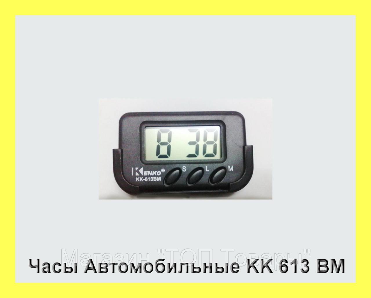 """Часы Автомобильные KK 613 BM - Магазин """"ТОП Товары"""" в Одессе"""