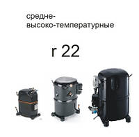 Компрессоры Tecumseh Lunite Germatique r-22 MHBP-HBP