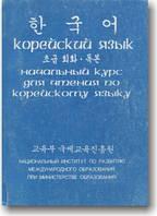 Корейский язык. Начальный курс для чтения по корейскому языку