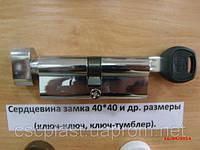 Сердцевина замка (цилиндр) 40*40 к/т