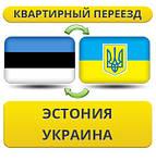 Из Эстонии в Украину