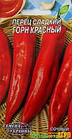 """Семена перца сладкого  Горн Красный, среднеспелый 0,3 г, """"Семена Украины"""", Украина"""