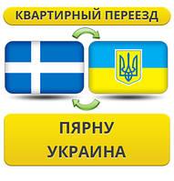 Квартирный Переезд из Пярну в Украину
