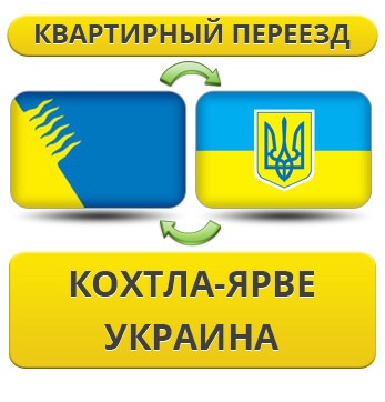 Квартирный Переезд из Кохтла-Ярве в Украину