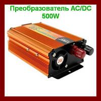 Преобразователь постоянного тока AC/DC 500W 24V!Акция