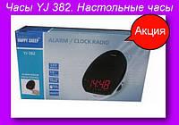 Часы YJ 382.Настольные часы YJ 382.Часы сетевые с FM радио Happy Sheep.!Акция