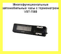 Многофункциональные автомобильные часы с термометром VST-7065!Акция