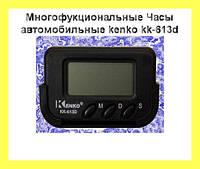 Многофукциональные Часы автомобильные kenko kk-613d!Акция