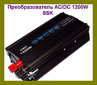 Инвертор, преобразователь напряжения AC DC SSK 1200W 12V220V!Опт