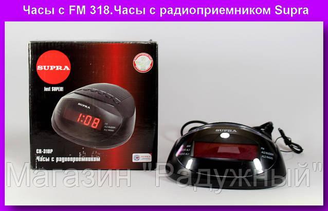 Часы с FM 318.Часы с радиоприемником Supra CR-318.!Опт