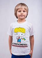Футболка детская для мальчика Я -Українець!