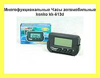Многофукциональные Часы автомобильные kenko kk-613d!Опт