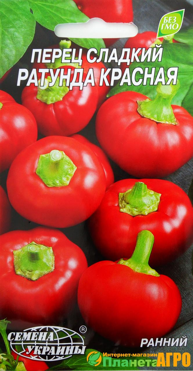 Семена перца сладкого Ратунда Красная (Семена)