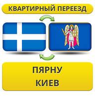 Квартирный Переезд из Пярну в Киев