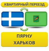 Квартирный Переезд из Пярну в Харьков