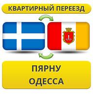 Квартирный Переезд из Пярну в Одессу