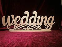 Wedding на подставке (59 х 22 см), декор