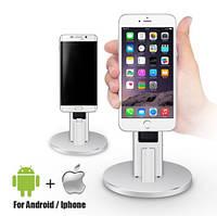 Док станция для смартфонов Android,IOS с прочного метала