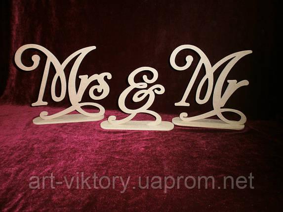 Mr & Mrs на подставке (70 х 24 см), декор, фото 2