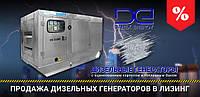 Купить дизельный генератор в Кредит