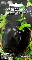 """Семена перца сладкого  Черный Конь, раннеспелый 0,3 г, """"Семена Украины"""", Украина"""