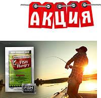 Прикормка для рыбы Fish Hungry. АКЦИЯ