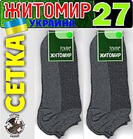Носки мужские СЕТКА х/б Тонус   г. Житомир  27р (41-42р) серый  НМЛ-273