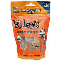 Riley's Organics, Угощение для собак, Большая кость, Тыква и кокос, 5 унций (142 г)