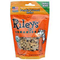 Riley's Organics, Лакомства для собак, маленькая косточка, рецепт с тыквой и кокосом, 5 унций (142 г)