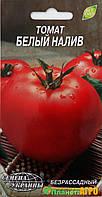 """Семена томата """"Белый налив"""", раннеспелого, 0,2 г, """"Семена Украины"""", Украина."""