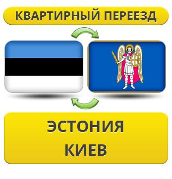 Квартирный Переезд из Эстонии в Киев