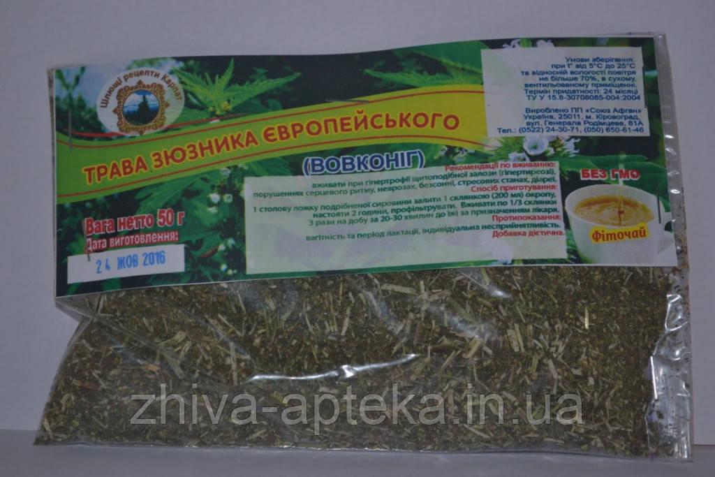 Вовкониг (Зюзник) 50г