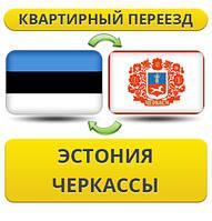 Квартирный Переезд из Эстонии в Черкассы