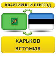 Квартирный Переезд из Харькова в Эстонию