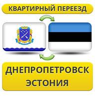 Квартирный Переезд из Днепропетровска в Эстонию