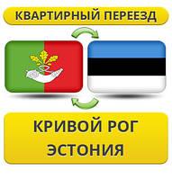 Квартирный Переезд из Кривого Рога в Эстонию