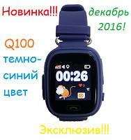 Детские умные смарт часы Smart Baby Watch Q100 с GPS трекером для отслеживания (темно-синии) Харьков