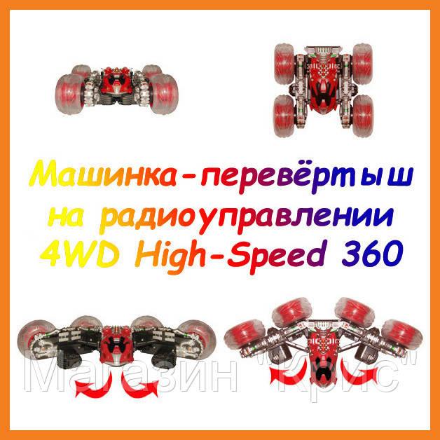 """Машинка-перевёртыш на радиоуправлении 4WD High-Speed 360 Spin!Акция - Магазин """"Крис"""" в Одессе"""