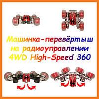 Машинка-перевёртыш на радиоуправлении 4WD High-Speed 360 Spin!Акция