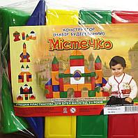"""Конструктор для детей от 3 лет (строительный набор) """"Мiстечко"""""""