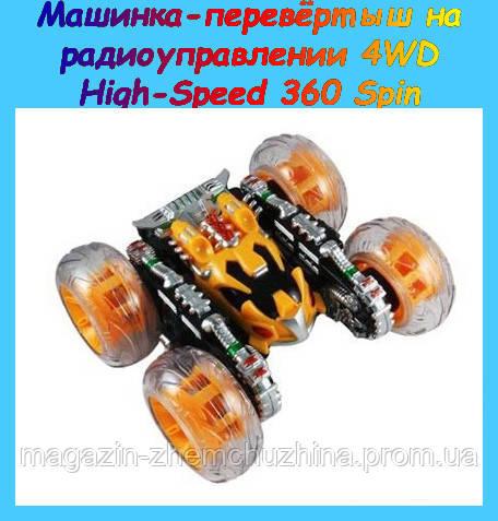 """Машинка-перевёртыш на радиоуправлении 4WD High-Speed 360 Spin - Магазин """"Жемчужина"""" в Черноморске"""