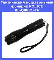 Тактический подствольный фонарик POLICE BL-Q8831-T6!Акция