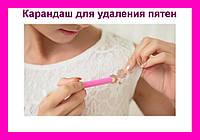 Карандаш для удаления пятен Instant Stain Remover Pen, прибор от пятен Инстант Стейн Ремовер Пен!Акция