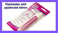 Карандаш для удаления пятен Instant Stain Remover Pen, прибор от пятен Инстант Стейн Ремовер Пен!Опт