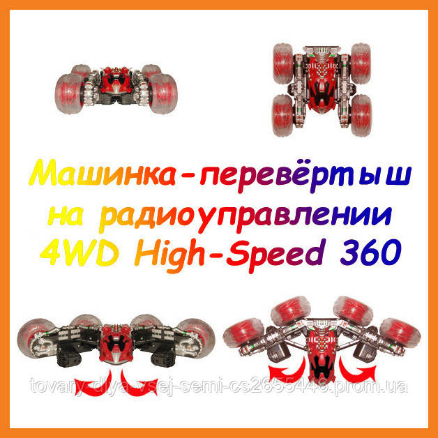 """Машинка-перевёртыш на радиоуправлении 4WD High-Speed 360 Spin!Акция - Магазин """"Товары для Всей Семьи"""" в Одессе"""